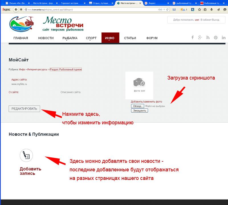 Как изменить на сайт