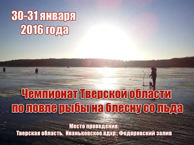 рыбалка на федоровском заливе центральный форум рыбаков 2016 год
