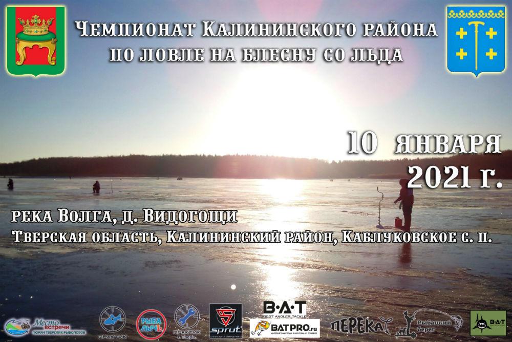 Чемпионат Калининского района по зимней блесне