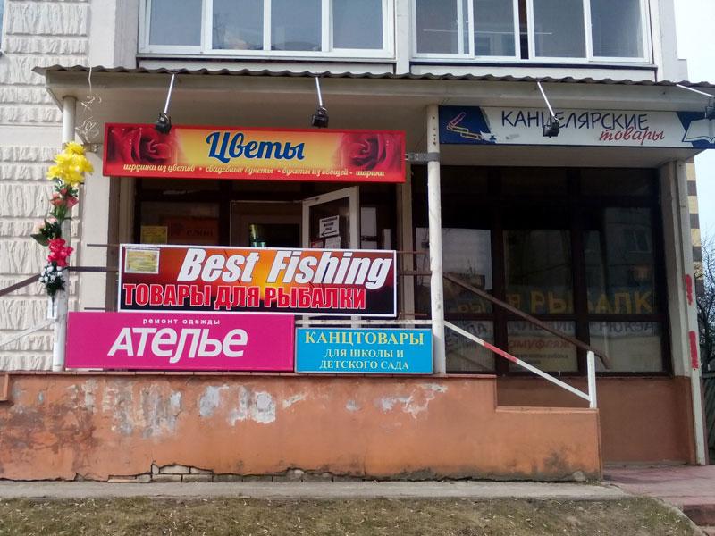 рыболовный магазин клевый клев