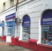 рыболовный магазин на октябрьском проспекте