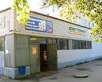 магазин рыболов воскресенск