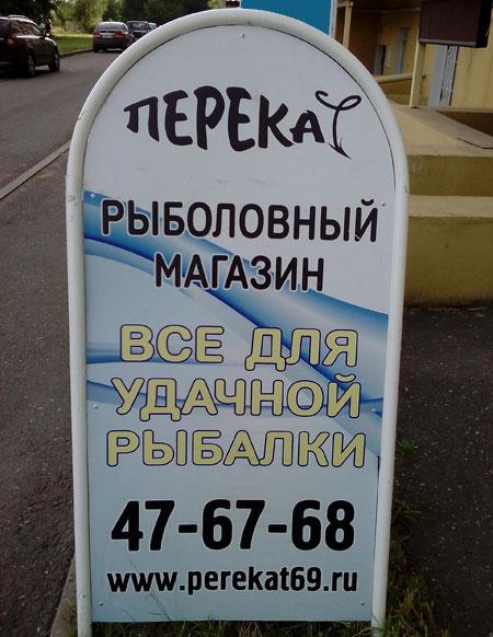перекат 24 рыболовный магазин красноярск каталог