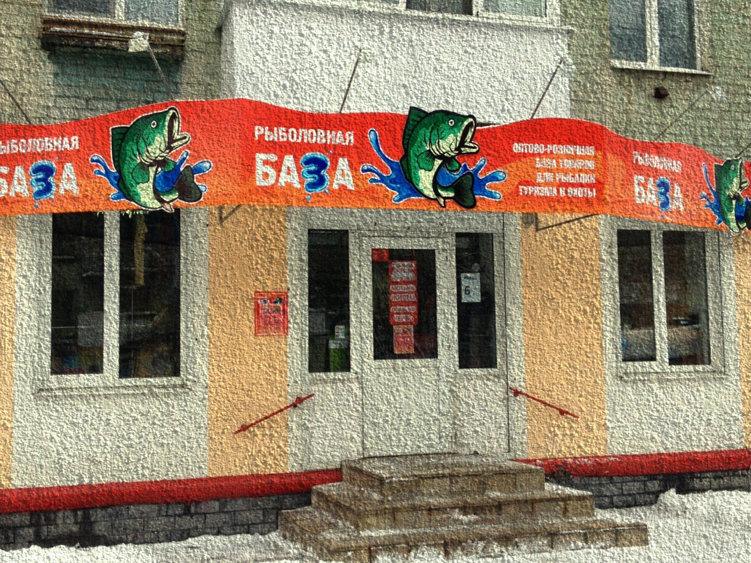 тверь рыболовные магазины режим работы