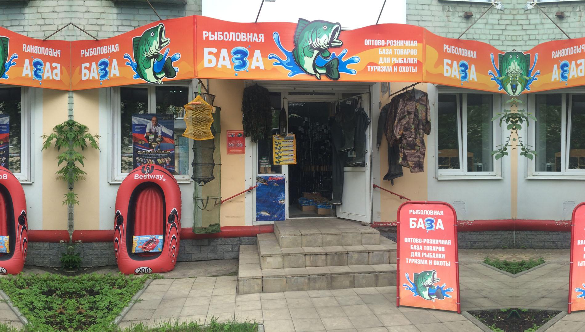 магазин охотник и рыболов в бобруйске