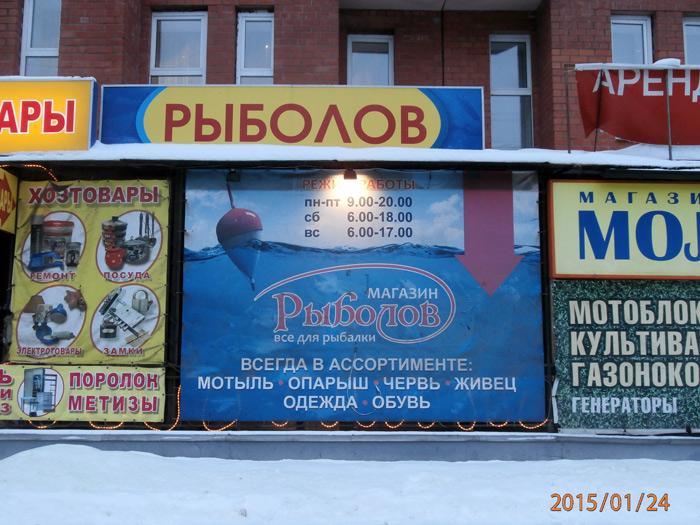 интернет магазин рыболовный в таганроге